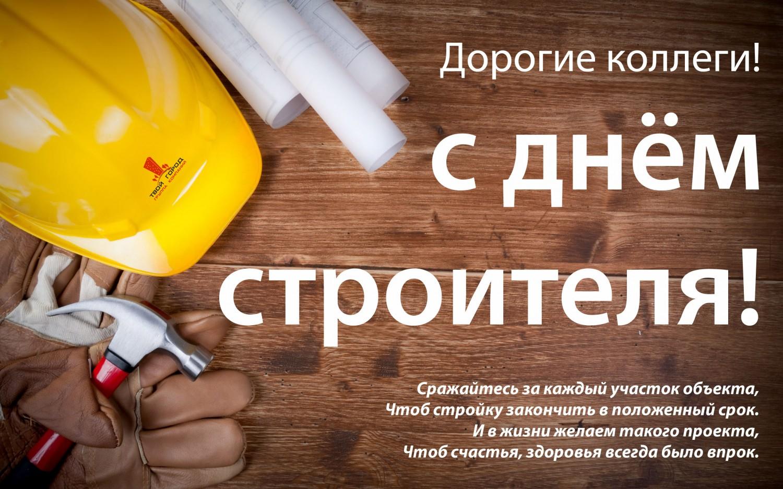 образцы открыток с днем строителя что пишу русскими